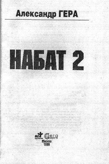 Набат 2