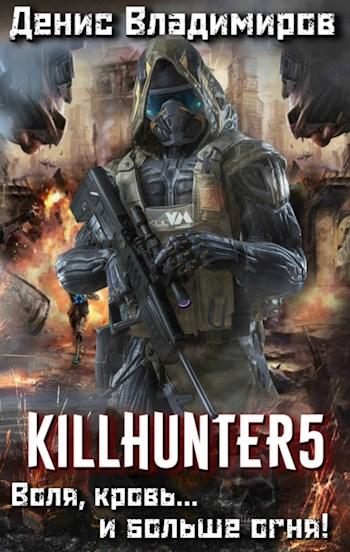 Киллхантер 5: Воля, кровь... и больше огня!