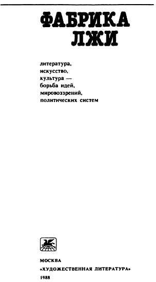 «Фабрика лжи»