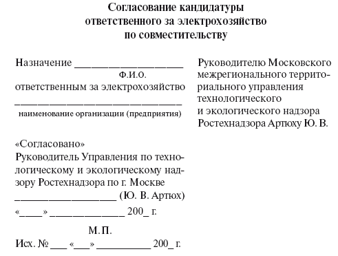 договор на подключение к электросетям образец - фото 11