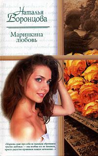 Маринкина любовь