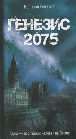 Генезис-2075