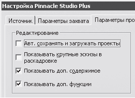 Pinnacle Studio 11