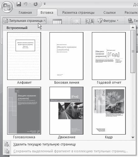 Рамки для документа word - 5