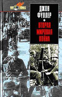 Книга вторая мировая война 1939 1945 гг
