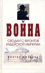 Книга: Война: сводки с фронтов иудейской империи