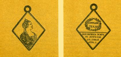Наградная медаль. В 2-х томах. Том 1 (1701-1917)
