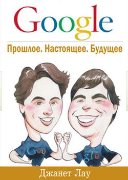 Google. Прошлое. Настоящее. Будущее