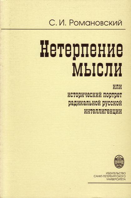 Нетерпение мысли, или Исторический портрет радикальной русской интеллигенции