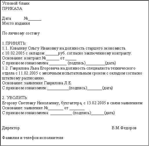 Шаблоны Документов по Делопроизводству