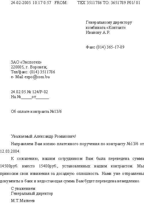 Письмо служебное энциклопедия по экономике.