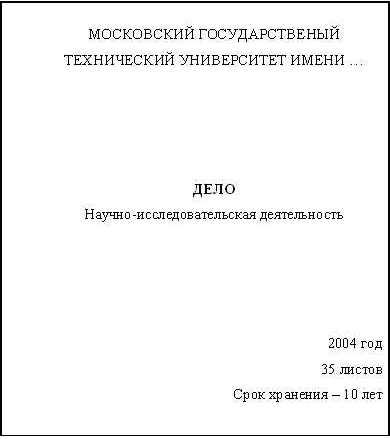 Титульный Лист книги Отзывов и Предложений образец