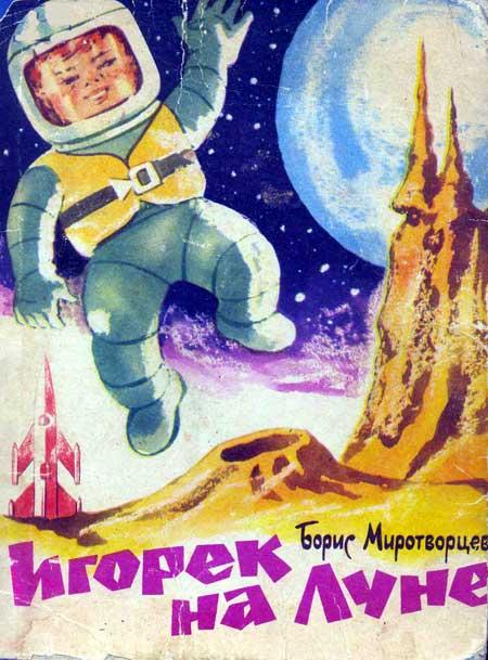 Игорек на Луне