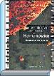 Литературная Газета 6255 (51 2009)