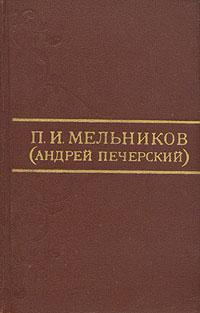 Исторические известия о Нижнем Новгороде