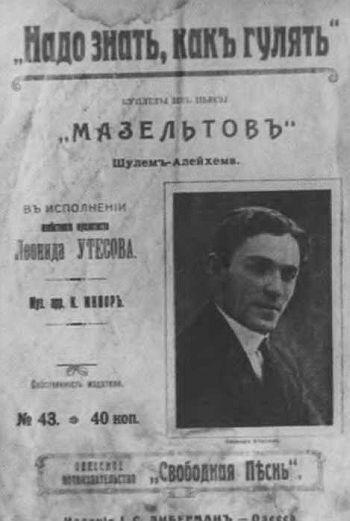 Леонид Утесов