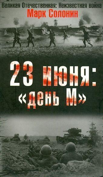 23 июня: «день М»