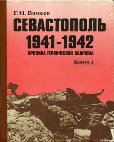 Севастополь 1941—1942. Хроника героической обороны. Книга 1 (30.10.1941—02.01.1942)