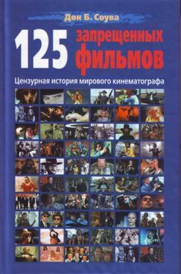 125 Запрещенных фильмов: цензурная история мирового кинематографа