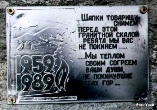 Легенда Северного Урала