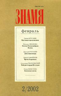 Реабилитирован в 2000. Из следственного дела Варлама Шаламова