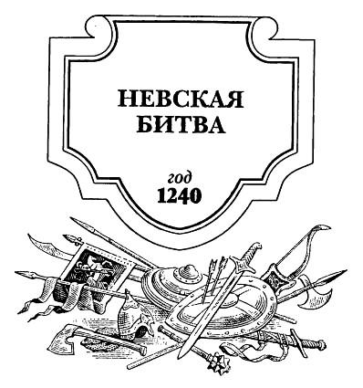 Невская битва. Солнце земли русской
