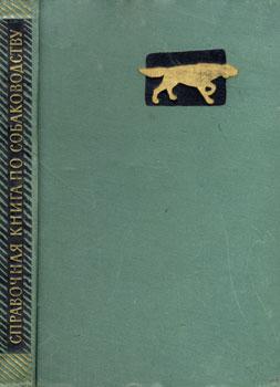 Исчезнувшие породы 147510-cover