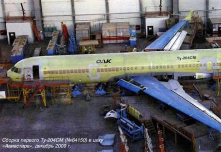 ...в предстоящие несколько лет будут связаны с производством модернизированного варианта Ту-204СМ (Ту-204-100СМ).