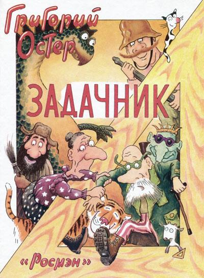 http://www.e-reading.org.ua/illustrations/149/149643-cover.jpg