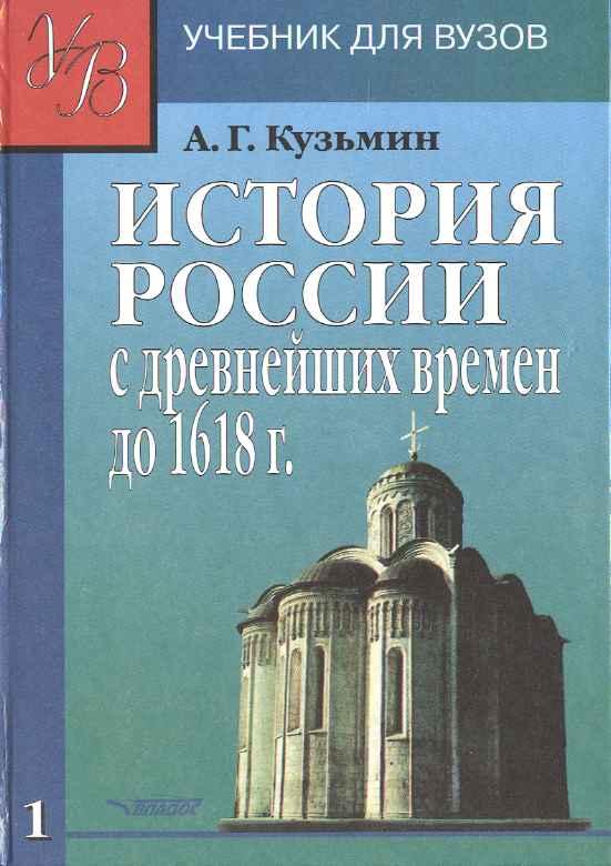История России с древнейших времен до 1618 г. Учебник для ВУЗов. Книга 1