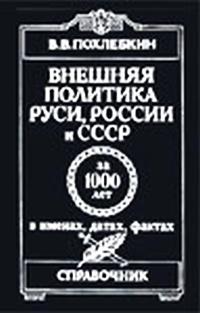 Внешняя политика Руси, России и СССР за 1000 лет в именах, датах, фактах. Выпуск 1