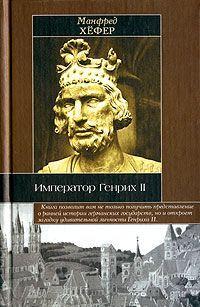 Император Генрих II