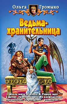 http://www.e-reading.org.ua/illustrations/17/17154-vedmhran.jpg