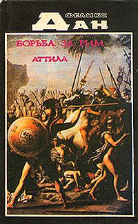 Схватка за Рим