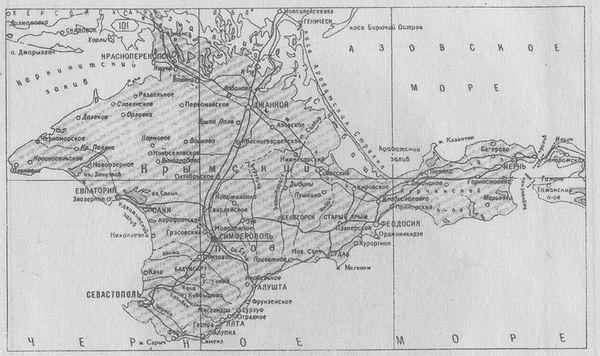 История Крыма