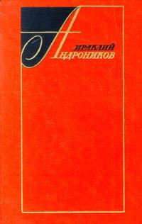 Избранные произведения (Том 2, Записки литературоведа)