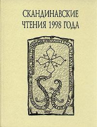 «Книга об исландцах» Ари Мудрого и история Исландии IX -XII вв.