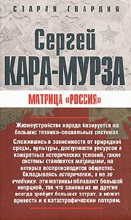 Матрица «Россия»