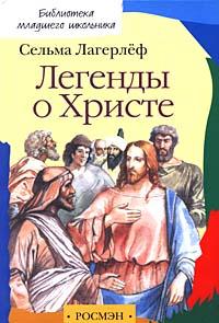 Легенды о Христе