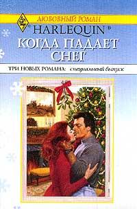 Поцелуй, малыш и невеста под Рождество