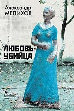 Любовь-убийца (сборник)