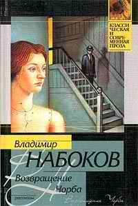 Возвращение Чорба (сборник)
