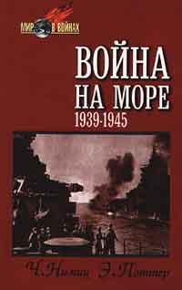 Война на море 1939-1945