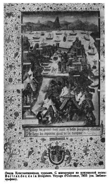 Падение Константинополя в 1453 году