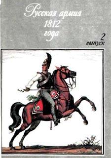 Книга русская армия 1812 года выпуск 2