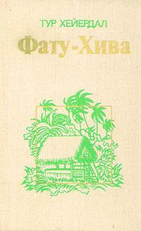 Фату-Хива. Возврат к природе