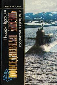 Повседневная жизнь подводников