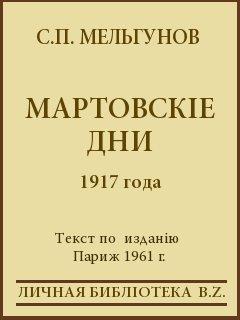 Мартовскiе дни 1917 года