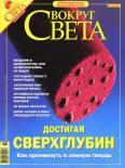 Журнал «Вокруг Света» № 10 за 2004 год