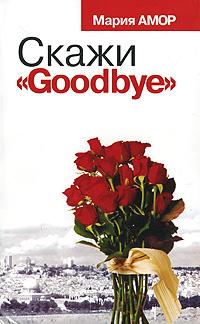 Скажи 'Goodbye'